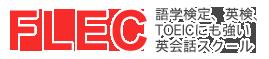 英検・TOEICⓇ・TEAP・IELTS 4技能英語検定対策スクール FLEC